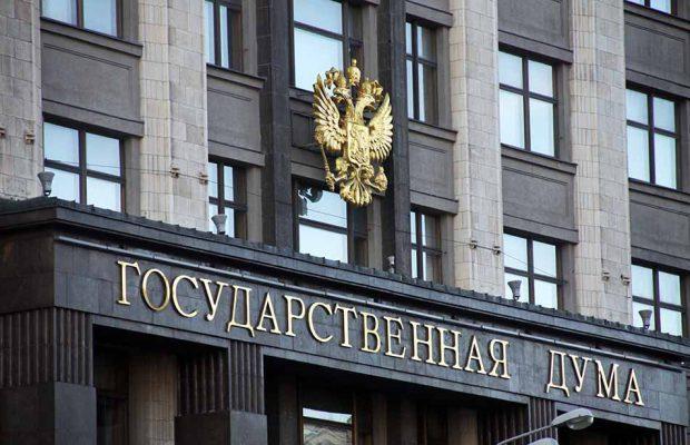 Государственная дума возвратила вбюджет практически 800 млн руб.