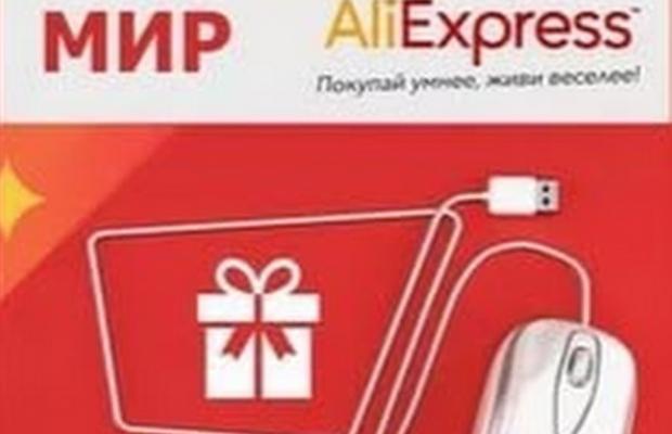 Яндекс.Касса подключила карты «Мир» кAliExpress