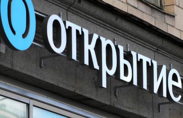 ЦБдопустил возможность свежей докапитализации банка «Открытие»