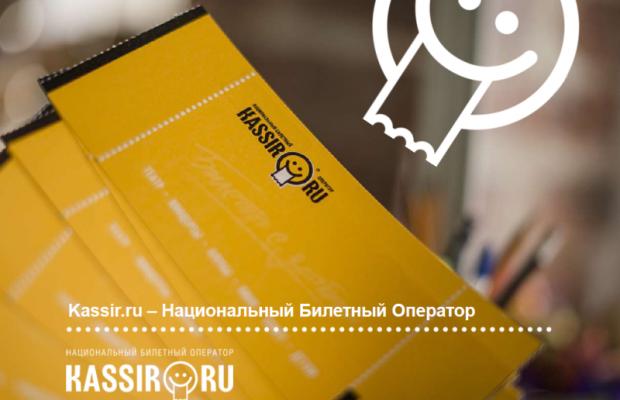 Убилетного оператора «Кассир.ру» новый владелец
