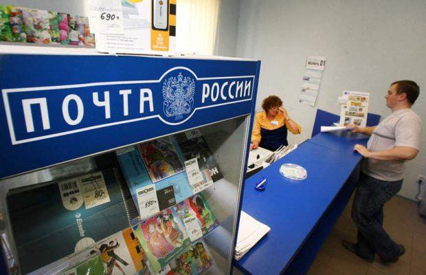 «Почта России» оценила затраты насвою платежную систему